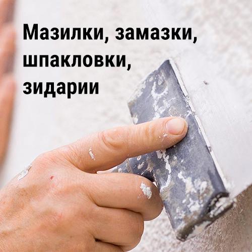 Строителни ремонти - мазилки, замазки, шплакловки