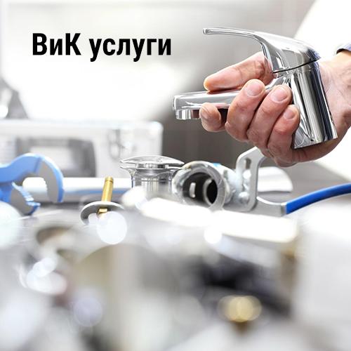 Строителни ремонти - ВиК услуги