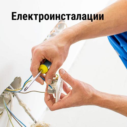 Строителни ремонти - електроинсталации