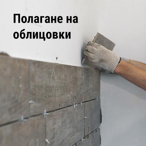 Строителни ремонти - полагане на облицовки