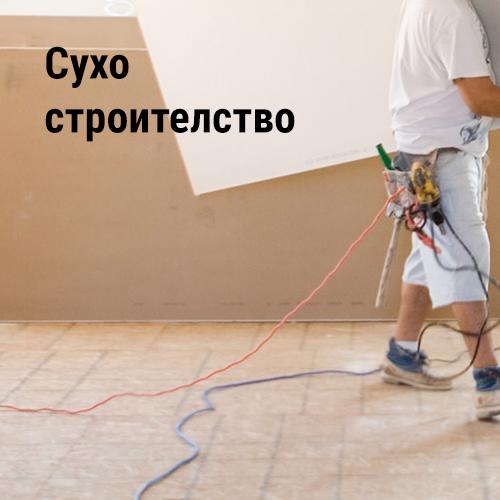 Строителни ремонти - сухо строителство