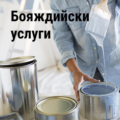 Строителни ремонти - бояджийски услуги